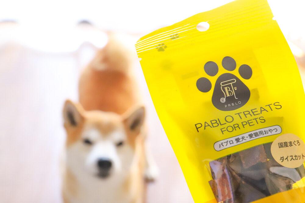 チーズケーキタルト専門店PABLOの犬用おやつ